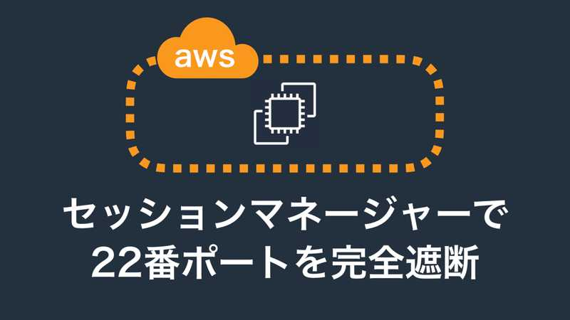 AWS Systems Managerのセッションマネージャーで安全なSSH接続を