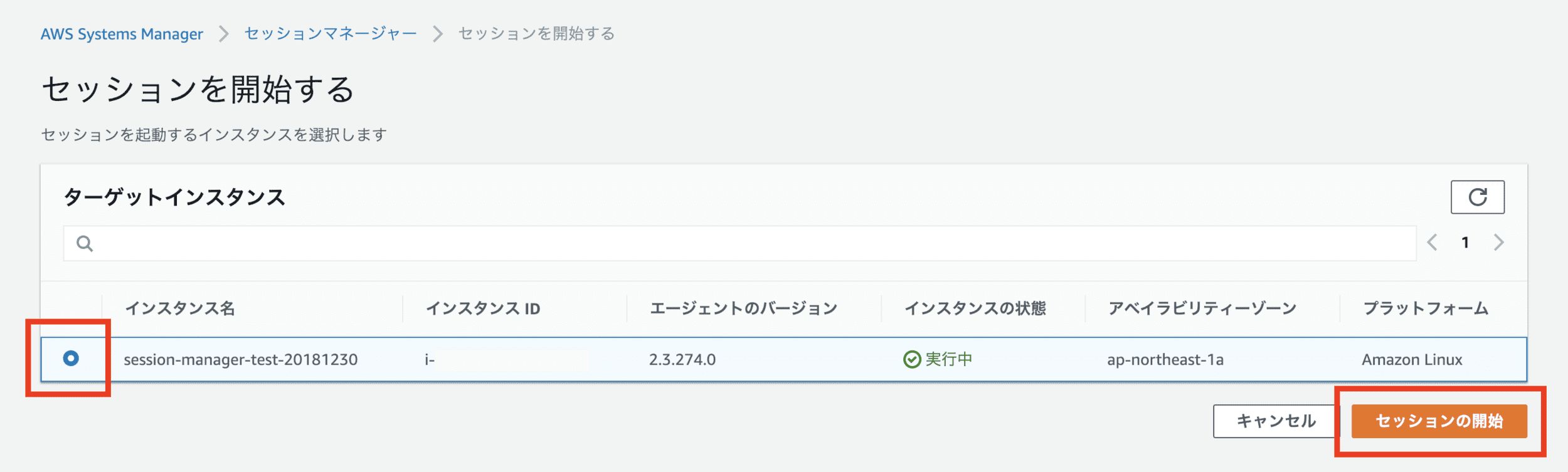 AWS Systems Managerのセッションマネージャーで安全なSSH接続を試して