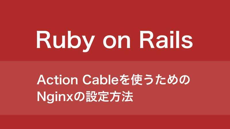 RailsのAction Cableを使うためのNginxの設定   Playful IT