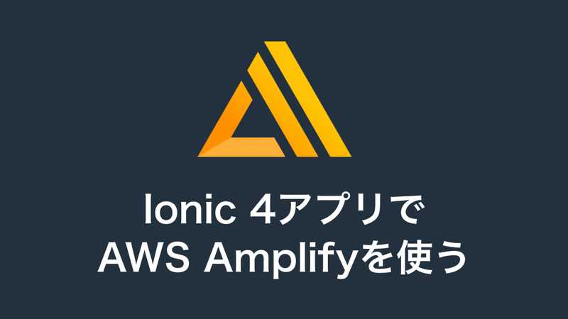 AWS AmplifyをIonic 4で使ってみる | Playful IT - Designing and